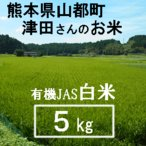 白米 5kg (有機JAS) 令和2年産 ヒノヒカリ 熊本県産 送料別/ 山都町・津田さんのお米
