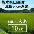 玄米10kg ヒノヒカリ(有機JAS) 令和2年産 新米 熊本県産 送料別/ 山都町・津田さんのお米