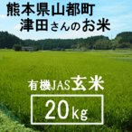 玄米20kg(10kg×2袋) ヒノヒカリ(有機JAS) 令和2年産 新米 熊本県産 送料別/ 山都町・津田さんのお米