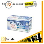 サラヤ サージカルマスク ブルー 50枚入医療用マスク 米国規格ASTM-F2100-19 Level2適合 不織布 ゴムタイプ
