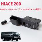トヨタ ハイエース 200系 増設 電源 ユニット USBポートx2 カーソケットx1 青色 LED ライト + 電圧計付 スマホ タブレット 同時充電 灰皿USB