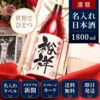 還暦祝い プレゼント 男性 女性 上司 日本酒 名入れ 60年前の新聞付き 即日発送可 赤い瓶 純米大吟醸 1800ml