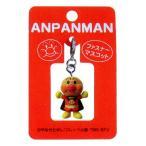 【あすつく対応】110780/ANJ-380 アンパンマン ファスナーマスコット 「アンパンマン」