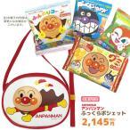 アンパンマン お菓子 詰め合わせ ふっくらポシェット(アンパンマン) セット 税込2083円 GIFT-012121