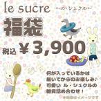 fuku-sucre-3900/のあ/中身はおまかせ!キャラクター福袋「ル・シュクル」(上代¥9800相当 アイテム数は、7個前後☆)
