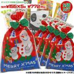 クリスマス お菓子 詰め合わせ 5袋セット スノーマン 税込772円 CR-OKS-5SET サンタ オリジナル 駄菓子 スナック 子供