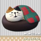 ZCB-74680 ぬくぬく三毛猫 デコレ concombre コンコンブル インテリア 飾り