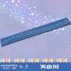 concombre 天の川 ZSV-37983