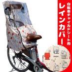 PE-008/aile/エール/[PEANUTS]スヌーピー自転車チャイルドシート風防レインカバー(Snoopy House)/ベビー/用品/出産/雨/防風/防護/ピーナッツ