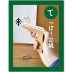 BG-26038/DECOLE(デコレ) 遊文具(アソブング)鉄砲定規/おもちゃ/玩具/文具