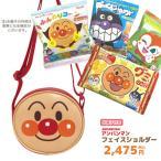 アンパンマン お菓子 詰め合わせ フェイスショルダー(アンパンマン) セット 税込2413円 GIFT-012213