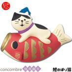 コンコンブル デコレ 五月飾り 節句飾り 鯉のぼり猫 ZTS-37171 concombre DECOLE