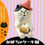 デコレ かぼちゃケーキ猫 ZHW-92538