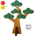 デコレ DECOLE  裏庭の松 グリーン 9.0 2.8 h10.4 ZTM-92358