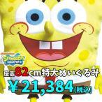5518734/ティーズファクトリー Sponge Bob スポンジボブぬいぐるみ特大 82cm/プレゼント/キャラ/雑貨