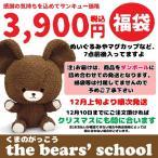 【予約商品】KM-FUKU-3900【くまのがっこう/the bears school】2018年中身はおまかせ!キャラクター雑貨福袋(上代¥7000相当アイテム数は、7点前後)
