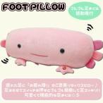 Yahoo!のあのはこぶねICC-1121/インテリア/【Animal Foot Pillow】リラックスまくら/ブルブル足まくら(ウーパールーパー)/健康/足/マッサージ/振動/ピロー/クッション/ギフト
