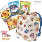 アンパンマン お菓子 詰め合わせ コップ袋(オールスター/青) セット 税込893円 GIFT-011360