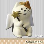 ZCB-74598 猫天使 デコレ concombre コンコンブル インテリア 飾り 装飾