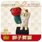 ZSG-48518/デコレ concombre コンコンブル 2017年 お正月 「獅子舞猫」/インテリア