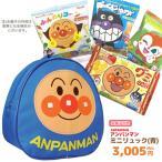 アンパンマン お菓子 詰め合わせ ミニリュック(青) セット 税込3005円 GIFT-012329