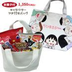 ちびまる子ちゃん みんな kc-mkap244k キャラクターマチ付バッグ+お菓子詰め合わせセット 税抜1,227円