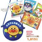 アンパンマン お菓子 詰め合わせ 丸ポシェット(青) セット 税込1753円 GIFT-010875