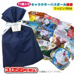 CR-BB-FUKU/キャラクターバスボール11個詰め合わせセット+ギフトラッピング付き/詰め合わせ/お得/パック/セット/ギフト/プレゼント
