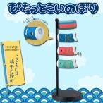 concombre ぴたっと鯉のぼり ZTS-37177