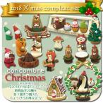 【予約商品2018年10月上旬入荷予定】ZXS-92171-91set「2018年クリスマスコンプリートセット」デコレ concombre コンコンブル/インテリア/飾り/装飾
