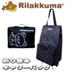 【セール/旅】33694675/畑山商事/[San-x]折り畳みキャリーバッグ(リラックマ/ブラック)/携帯/サブ/旅行/コンパクト/BAG/サンエックス