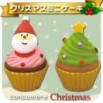 【予約商品2018年10月上旬入荷予定】ZXS-92172/「クリスマスミニケーキ(2個セット)」デコレ concombre  2018年 クリスマス洋菓子 COMBRE