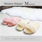 ムートンスリッパ マーティン(Martin) オーストラリア産シープ 本革 23〜24cm ピンク クリーム