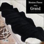 短毛ムートンラグ グラン  ブラック AUSKIN 2匹物( ムートンフリース・ラグマット・カーシート )