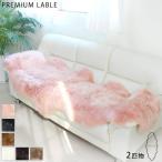 ムートンラグ( ムートンフリース・マット ) プレミアムレーベル2匹物 60×185 長毛タイプ 全6色 タフでゴージャスなAUSKIN最上位品