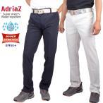 ゴルフパンツ 涼感 撥水 ストレッチ ズボン ゴルフウェア メンズ パンツ アドリアズ AdriaZ ボトムス M〜XL 紫外線カット UPF50+ ウエストゴム