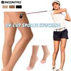 ゴルフ スポーツ ストッキング INCONTRO ストレッチ UVカット パンスト 伝線しにくい UPF50+ 紫外線対策 LYCRA Tactel 伸縮 速乾 トレンカ 段階着圧 美脚