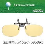 ゴルフ専用 サングラス レンズ クリップオン ポリカイーグルビュー 伊藤光学工業 即納可能 眼鏡に付けるだけ