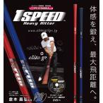 elite grips エリートグリップ ゴルフ専用 トレーニング器具 ワンスピード ヘビーヒッター 1SPEED Heavy Hitter