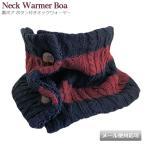 ネックウォーマー ボタン付き 調節可能 メンズ レディース 裏起毛 ボア スヌード 毛布 メール便対応可能
