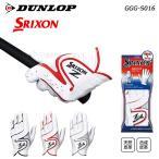 SRIXON スリクソン グローブ 天然皮革 合成皮革 GGG-S016 左手用 メンズ ホワイト