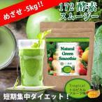 ナチュラルグリーンスムージー 酵素 172酵素 200g トロピカルフルーツ味 短期ダイエット マイナス5キロ/メール便可】