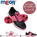 ゴルフ シューズ レディース ゴルフシューズ 幅広 3E 広田ゴルフ MEGA MG55