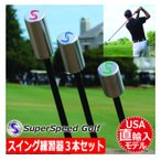 スーパースピードゴルフ メンズモデル Training System Men's set 3本セット グリーン/ブルー/レッド USA直輸入品 取寄せ ゴルフ 練習器具 素振り