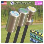 スーパースピードゴルフ レディースモデル Training System Ladies 3本セット イエロー/グリーン/ブルー USA直輸入品 スイング ゴルフ練習器具 素振り
