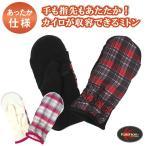 カイロが入る手袋 ミトン グローブ カイシオン 女性用 チェック柄 カジュアルシリーズ メール便送料無料 寒さ対策 防寒