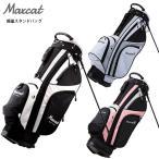 ゴルフ スタンド キャディバッグ メンズ レディース 軽量 2.2kg スタンドバッグ マックスキャット ゴルフバッグ