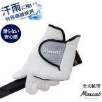 ゴルフ グローブ 手袋 マックスキャット 売り尽くし 濡れても滑らない 特殊繊維 メール便可能