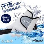 期間限定セール ゴルフ グローブ 濡れても滑らない 手袋 マックスキャット 特殊繊維 メール便のみ 送料無料