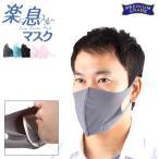 マスク 衛生マスク 楽に息スルーマスク 3Dドーム型 メッシュ 飛沫拡散防止対策 マウスカバー マスク 布マスク 柔らか素材 通気性 冷感 耐久性 楽に息スルー